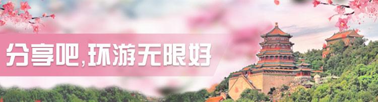环游号,北京旅游网