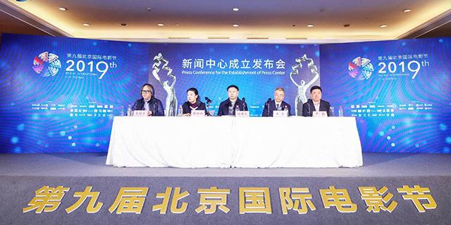 第九届北京国际电影节新闻中心成立发布会
