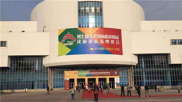 ¡Se llevará acabo la 7ª Feria Internacional de Equipamientos y Productos Básicos de Turismo de Beijing (BITCF)!