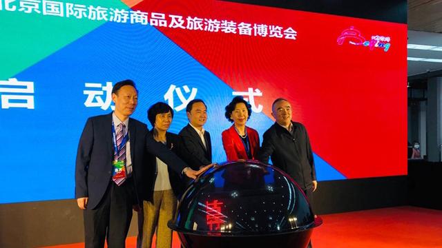 В Пекине состоялось торжественное открытие 7-й Пекинской международной выставки туристических товаров
