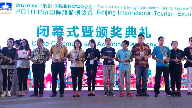 2018北京国际旅游博览会一键帮你玩转世界