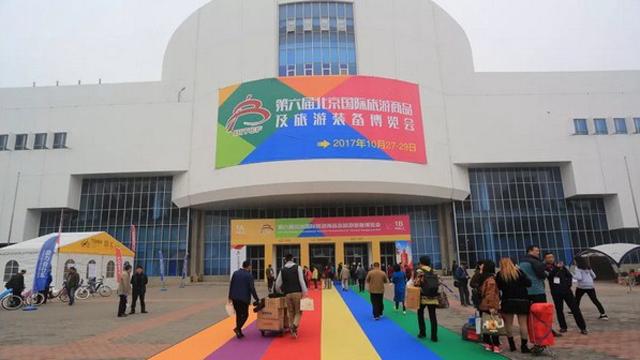2018 пекинскпя международная выставка туристических товаров