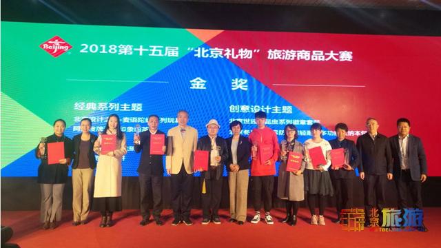 Опубликованы призовые работы на 15-ом конкурсе туристических товаров «Пекинские подарки»